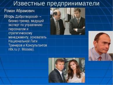 Известные предприниматели Роман Абрамович Игорь Добротворский- – бизнес-трене...