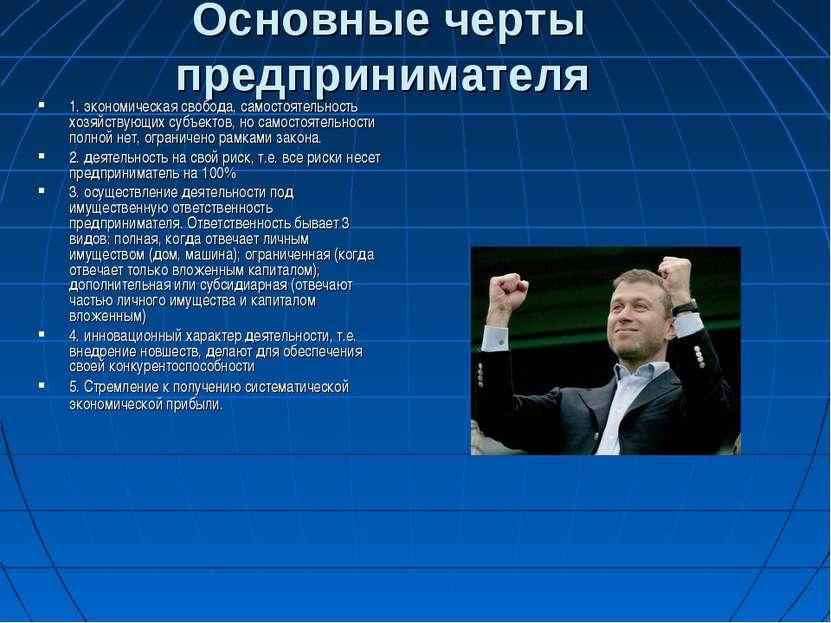 Основные черты предпринимателя 1. экономическая свобода, самостоятельность хо...