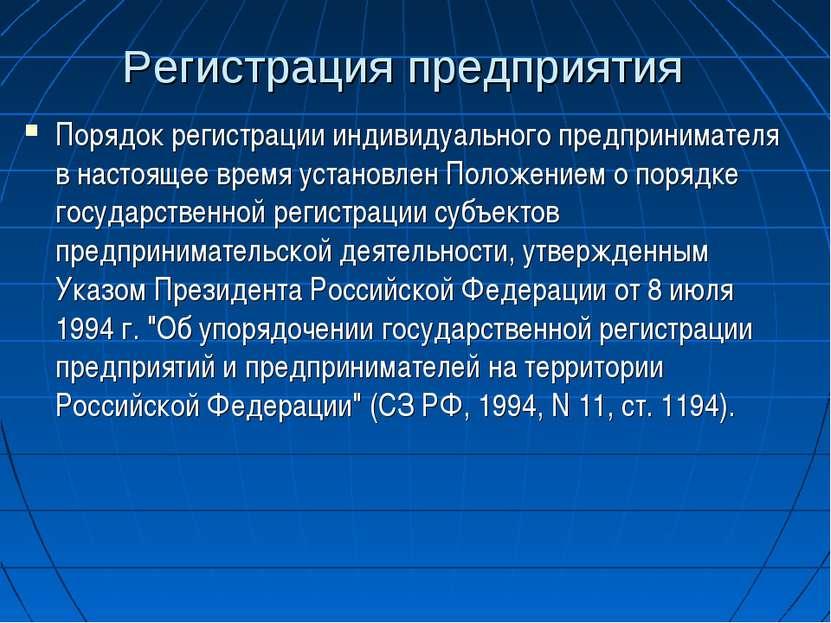 Регистрация предприятия Порядок регистрации индивидуального предпринимателя в...
