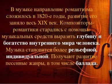 В музыке направление романтизма сложилось в 1820-е годы, развитие его заняло ...
