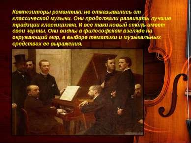 Композиторы романтики не отказывались от классической музыки. Они продолжали ...