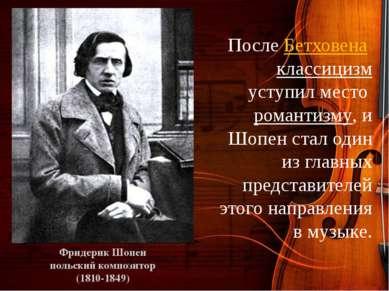 После Бетховена классицизм уступил место романтизму, и Шопен стал один из гла...