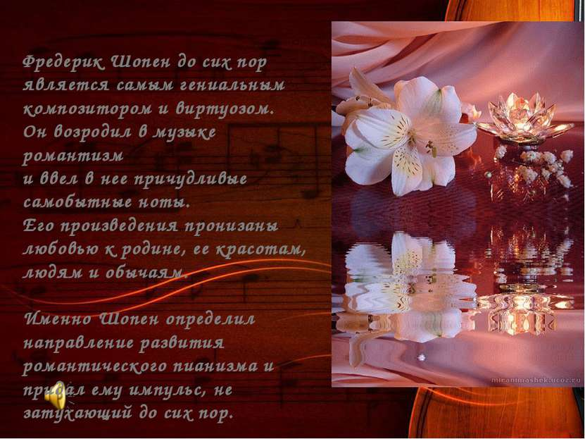 Фредерик Шопен до сих пор является самым гениальным композитором и виртуозом....