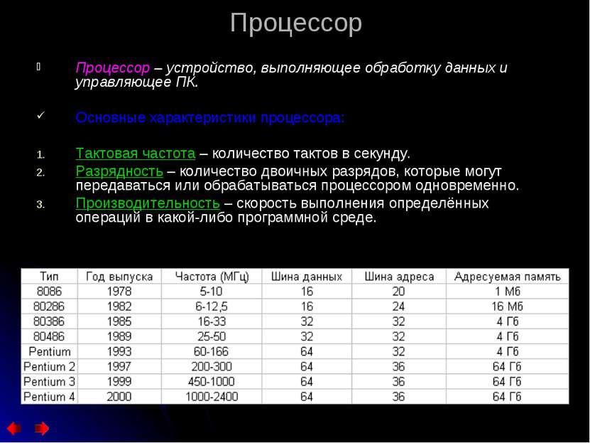 Процессор Процессор – устройство, выполняющее обработку данных и управляющее ...