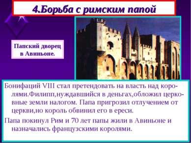 Бонифаций VIII стал претендовать на власть над коро-лями.Филипп,нуждавшийся в...