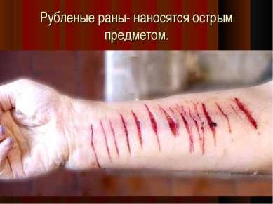 Рубленые раны- наносятся острым предметом.