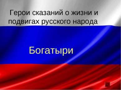 Герои сказаний о жизни и подвигах русского народа Богатыри