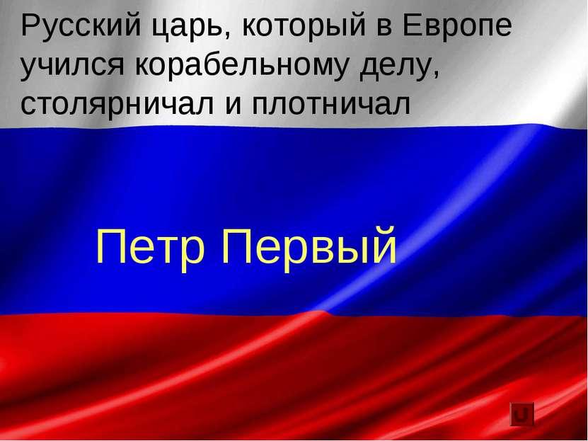 Русский царь, который в Европе учился корабельному делу, столярничал и плотни...