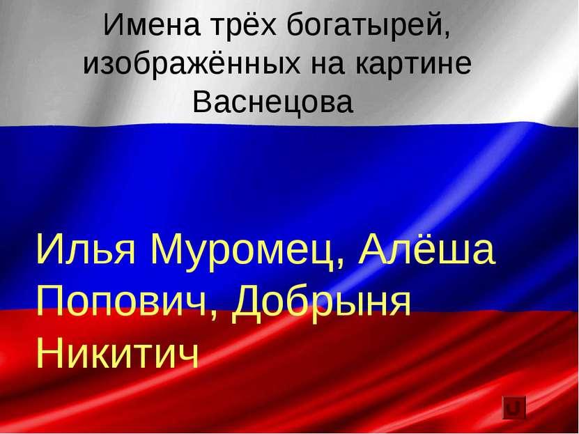 Имена трёх богатырей, изображённых на картине Васнецова Илья Муромец, Алёша П...