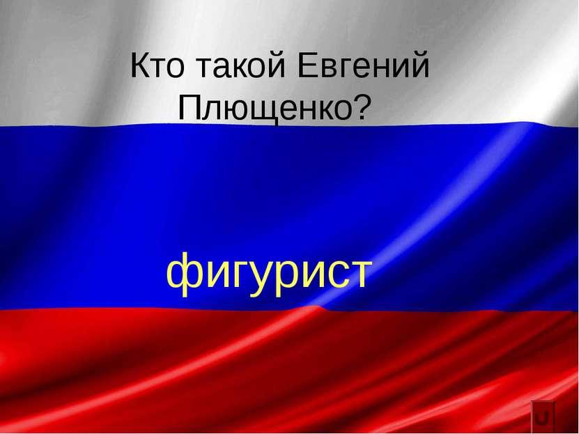 Кто такой Евгений Плющенко? фигурист
