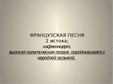 ФРАНЦУЗСКАЯ ПЕСНЯ 2 истока; кафеконцерт, высокая политическая поэзия, породни...