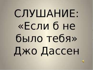 СЛУШАНИЕ: «Если б не было тебя» Джо Дассен