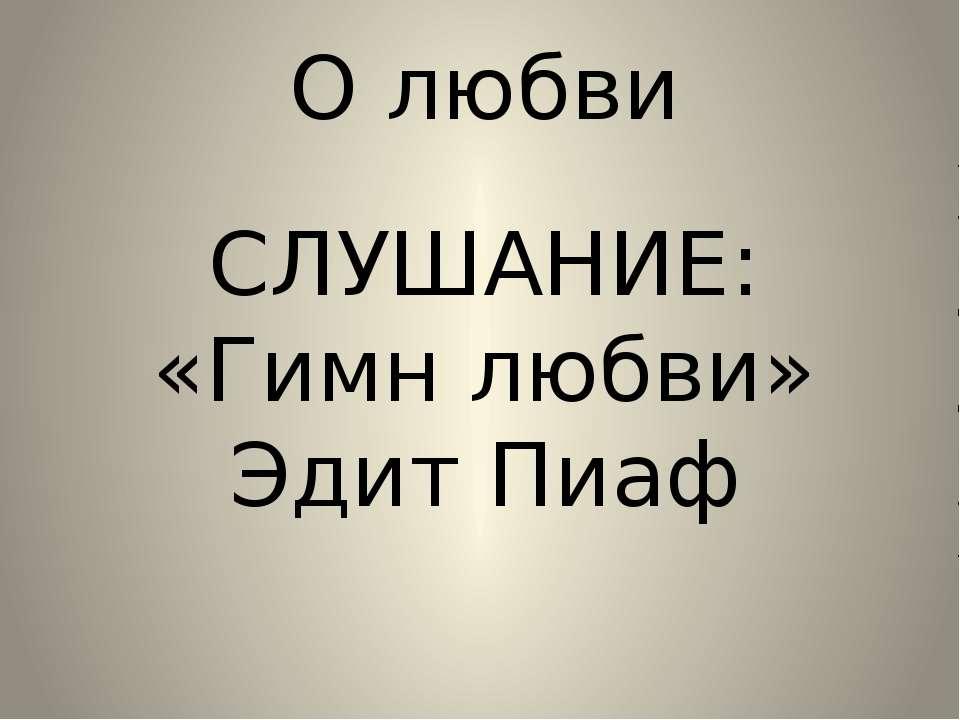 О любви СЛУШАНИЕ: «Гимн любви» Эдит Пиаф
