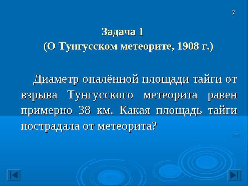 Задача 1 (О Тунгусском метеорите, 1908 г.) Диаметр опалённой площади тайги от...