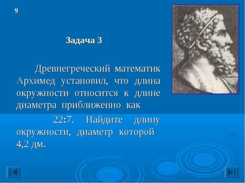 Задача 3 Древнегреческий математик Архимед установил, что длина окружности от...