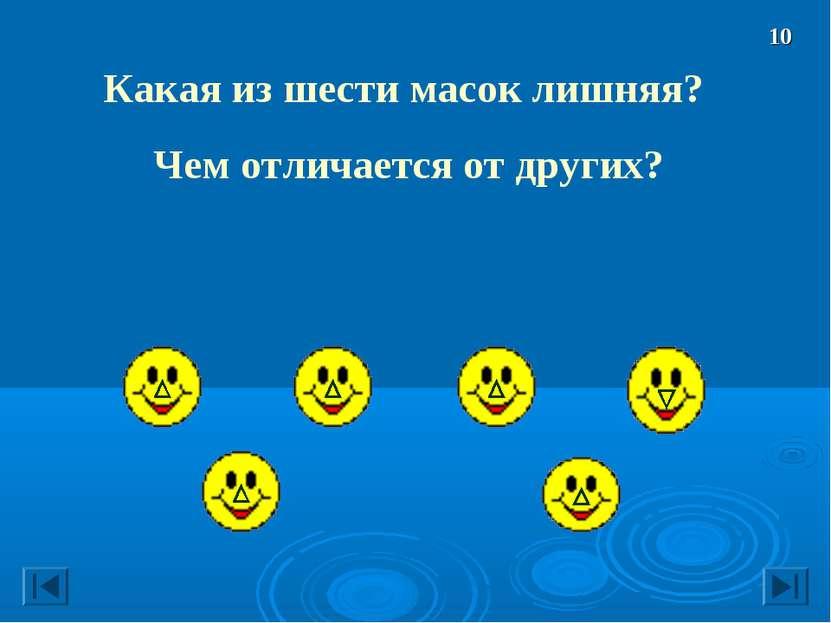 Какая из шести масок лишняя? Чем отличается от других? 10
