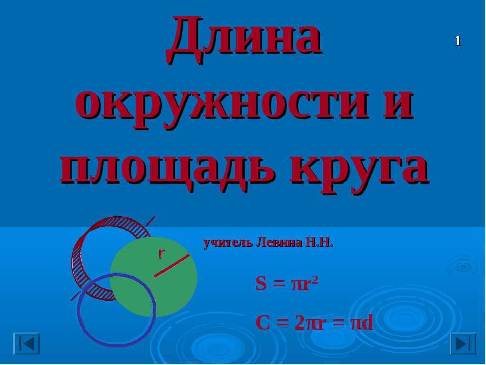 Длина окружности и площадь круга учитель Левина Н.Н. S = πr2 C = 2πr = πd 1