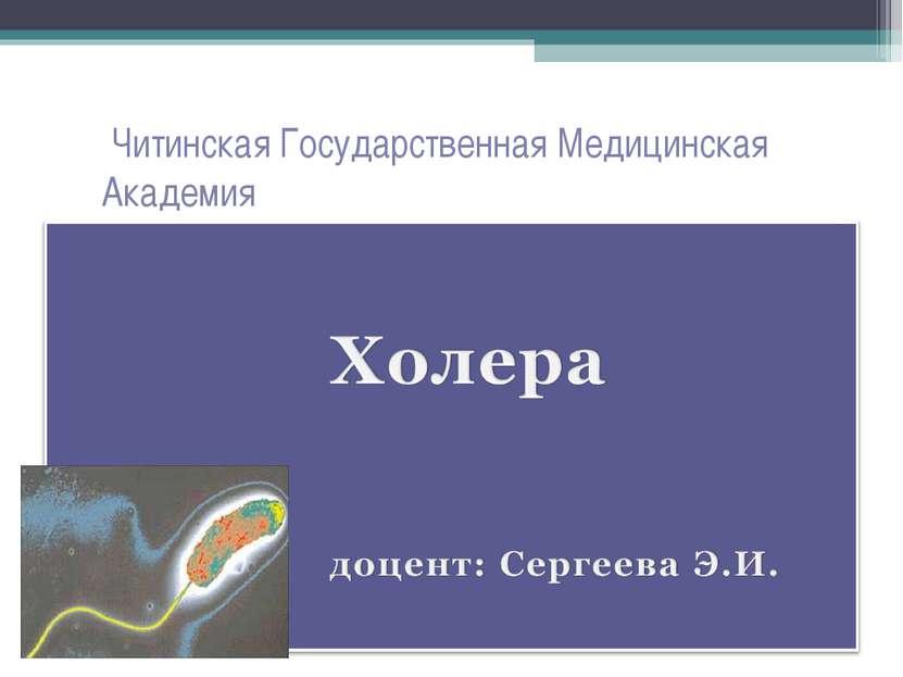 Читинская Государственная Медицинская Академия