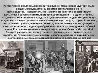 Исторические предпосылки развития крупной машинной индустрии были созданы ман...