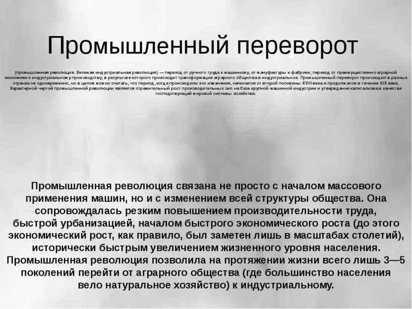 Промышленный переворот (промышленная революция,Великая индустриальная револю...