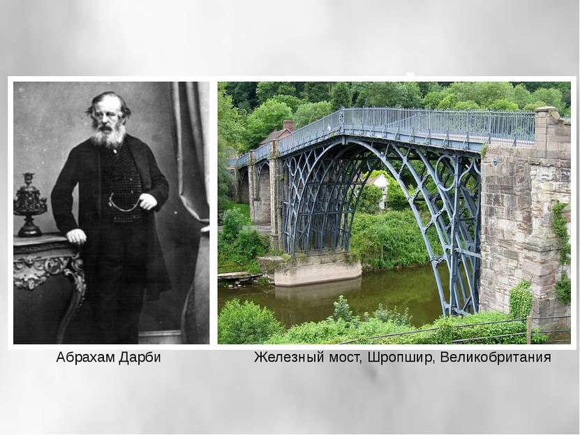 Абрахам Дарби Железный мост,Шропшир, Великобритания