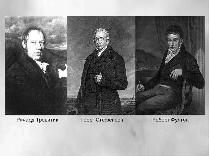 Ричард Тревитик Георг Стефенсон Роберт Фултон