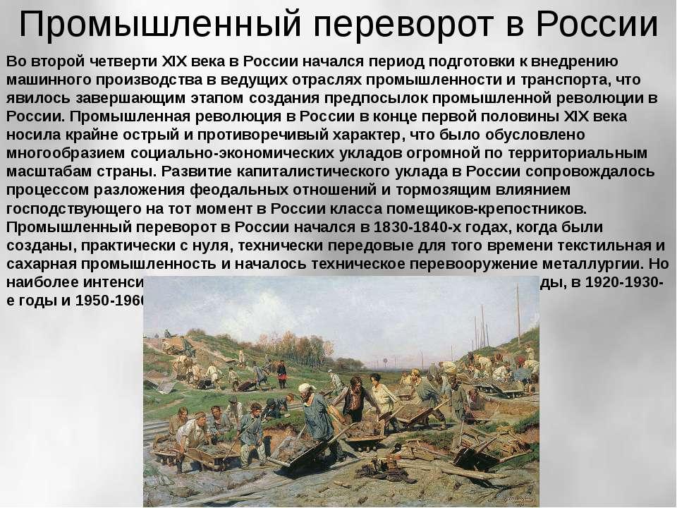 Промышленный переворот в России Во второй четвертиXIX векавРоссииначался ...