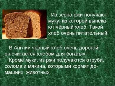 Из зерна ржи получают муку, из которой выпека- ют чёрный хлеб. Такой хлеб оче...