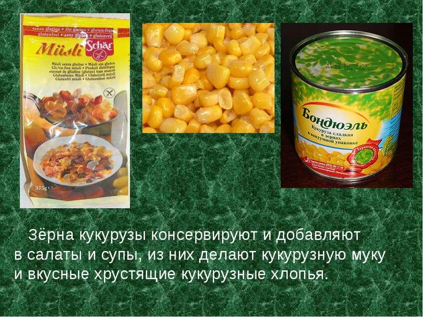 Зёрна кукурузы консервируют и добавляют в салаты и супы, из них делают кукуру...