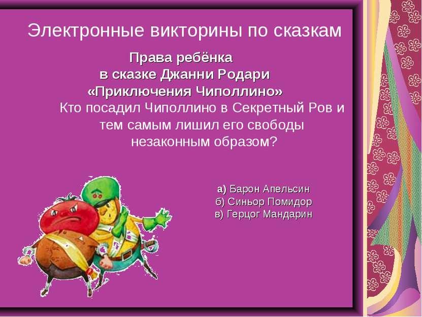 Электронные викторины по сказкам Права ребёнка в сказке Джанни Родари «Приклю...