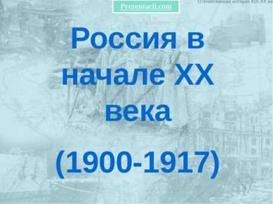Столыпин П.А. Начал проведение аграрной реформы. Инициатор создания военно-по...