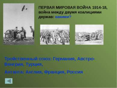 Брусиловский прорыв Как называется наступление войск русского Юго-Западного ф...