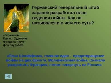 Ленский расстрел, 4 апреля 1912 В каком году произошел расстрел войсками мирн...