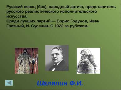Серебряный век Условное обозначение культурной эпохи в истории России рубежа ...