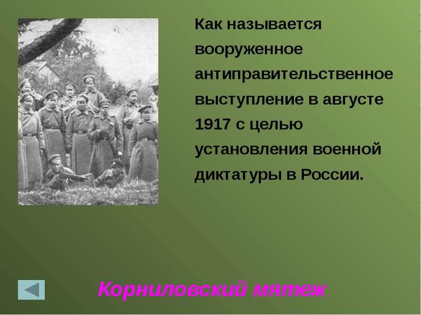 Третьеиюньский переворот 03.06.1907 Правительство было недовольно деятельност...