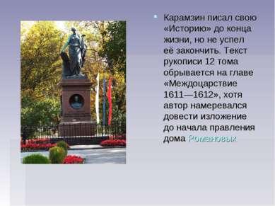 Карамзин писал свою «Историю» до конца жизни, но не успел её закончить. Текст...