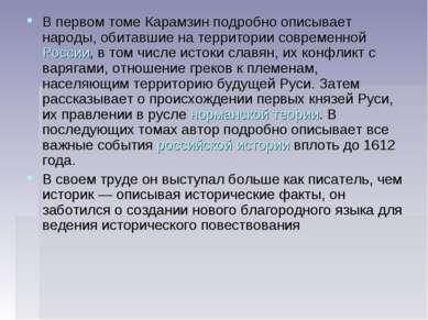 В первом томе Карамзин подробно описывает народы, обитавшие на территории сов...