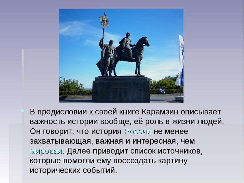 В предисловии к своей книге Карамзин описывает важность истории вообще, её ро...