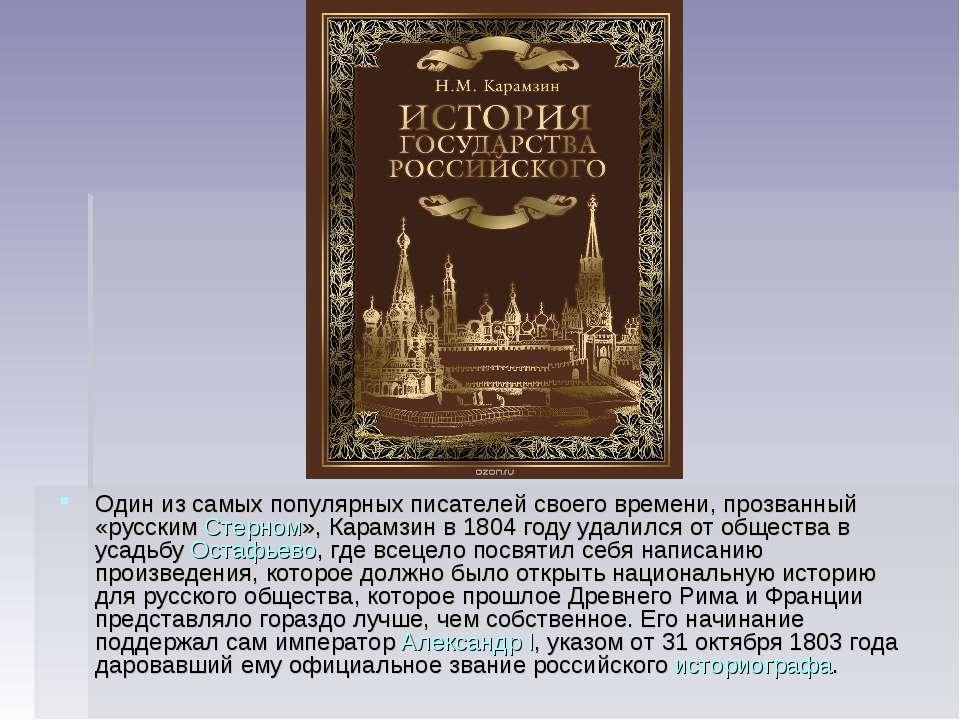 Один из самых популярных писателей своего времени, прозванный «русскимСтерно...