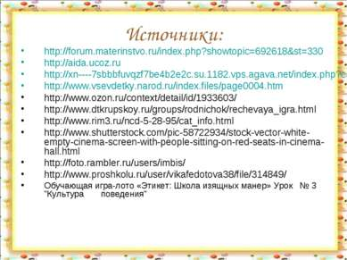 Источники: http://forum.materinstvo.ru/index.php?showtopic=692618&st=330 http...