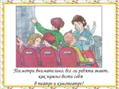Посмотри внимательно, все ли ребята знают, как нужно вести себя в театре и ки...