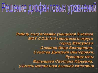 Работу подготовили учащиеся 9 класса МОУ СОШ №3 городского округа город Манту...