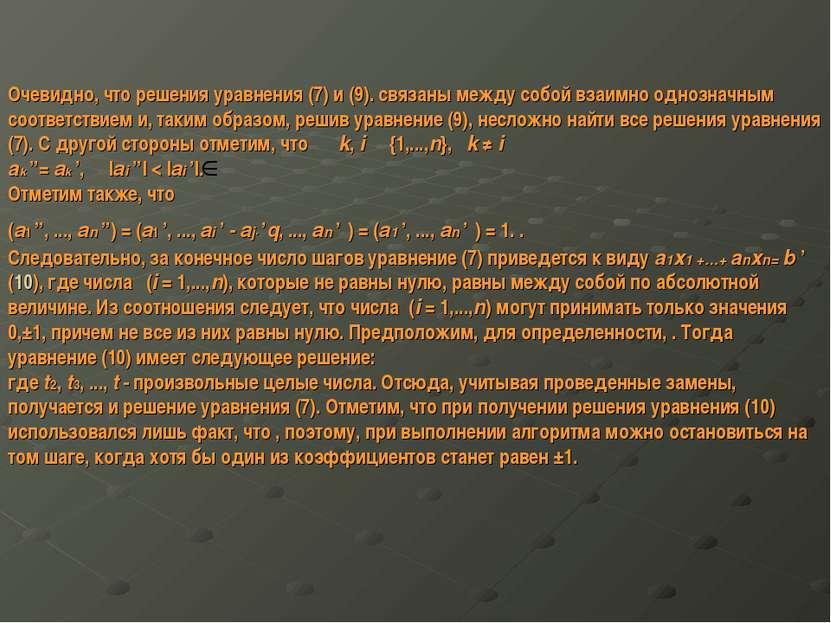 Очевидно, что решения уравнения (7) и (9). связаны между собой взаимно однозн...