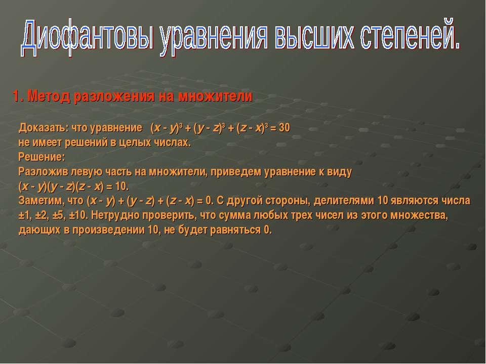 1. Метод разложения на множители Доказать: что уравнение (x - y)3 + (y - z)3 ...
