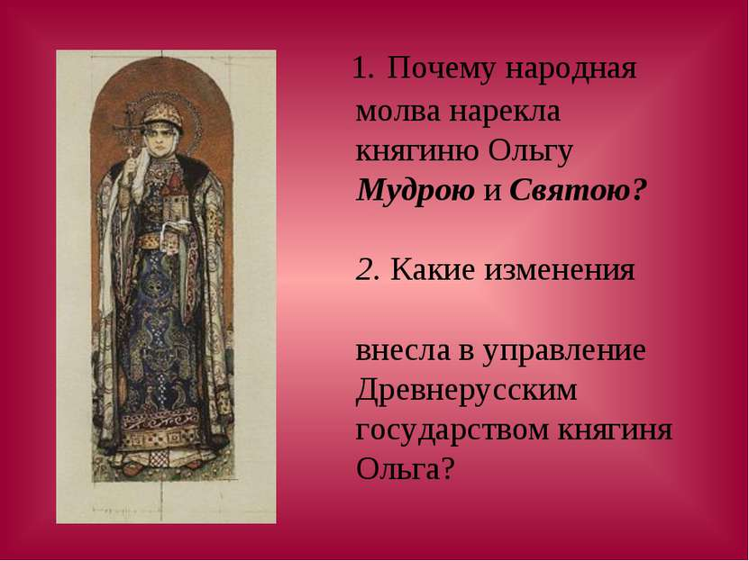 1. Почему народная молва нарекла княгиню Ольгу Мудрою и Святою? 2. Какие изме...