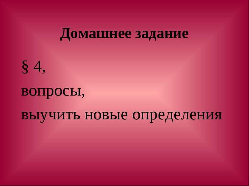 Домашнее задание § 4, вопросы, выучить новые определения