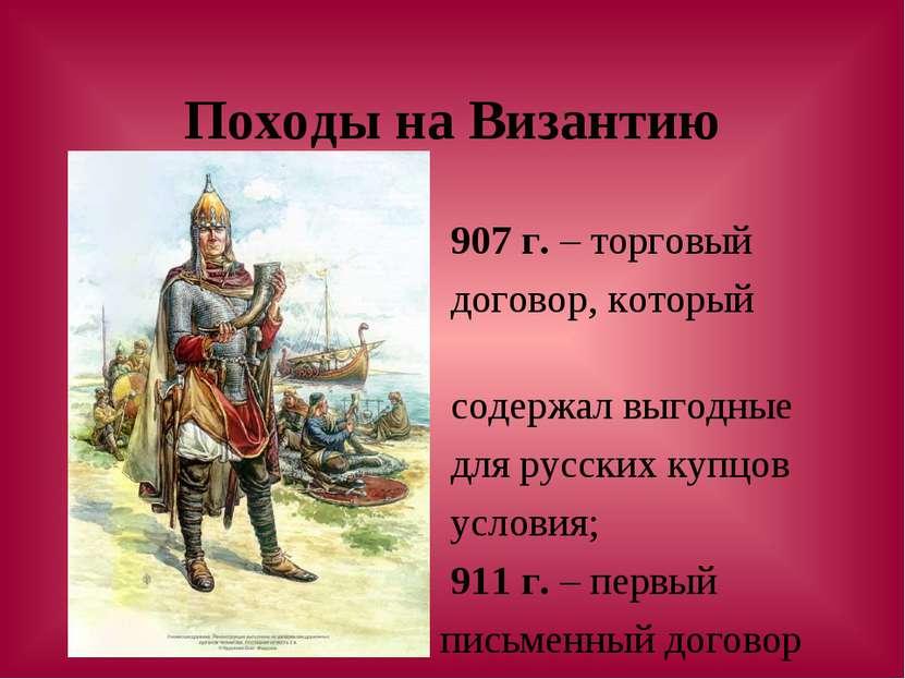Походы на Византию 907 г. – торговый договор, который содержал выгодные для р...