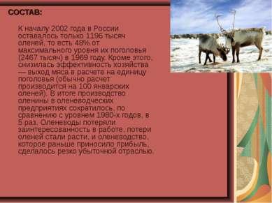 СОСТАВ: К началу 2002 года в России оставалось только 1196 тысяч оленей, то е...
