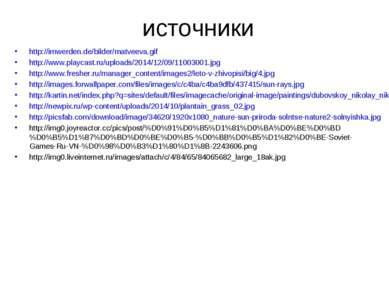 источники http://imwerden.de/bilder/matveeva.gif http://www.playcast.ru/uploa...