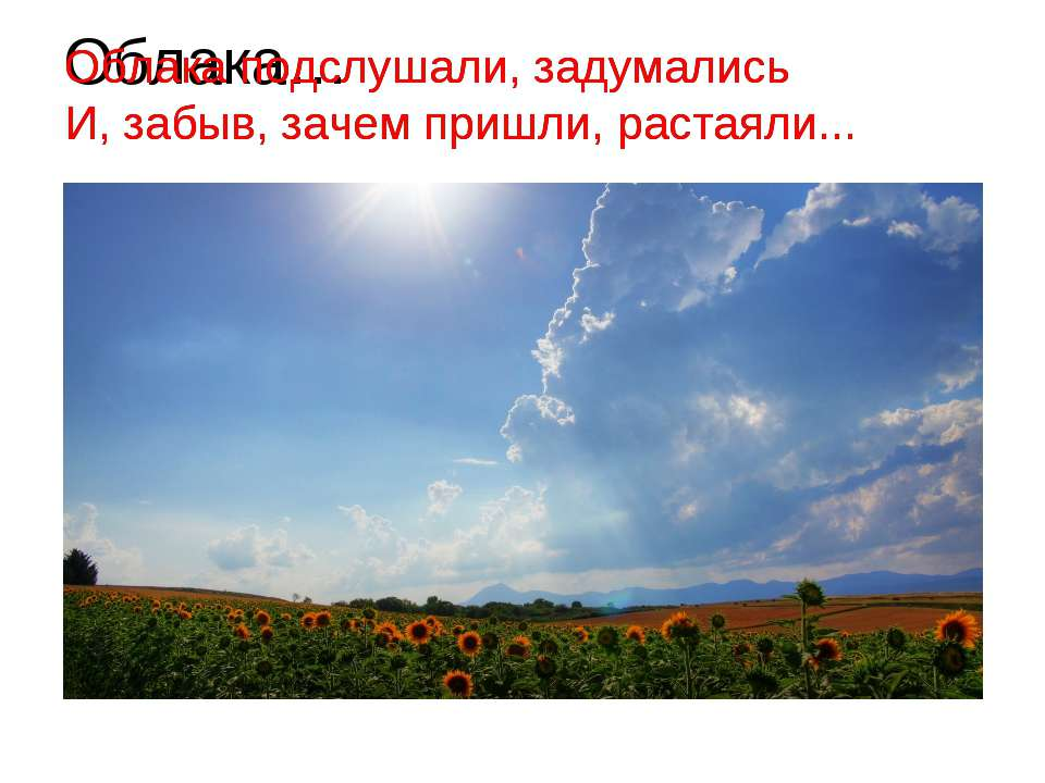 Облака… Облака подслушали, задумались И, забыв, зачем пришли, растаяли... Обл...